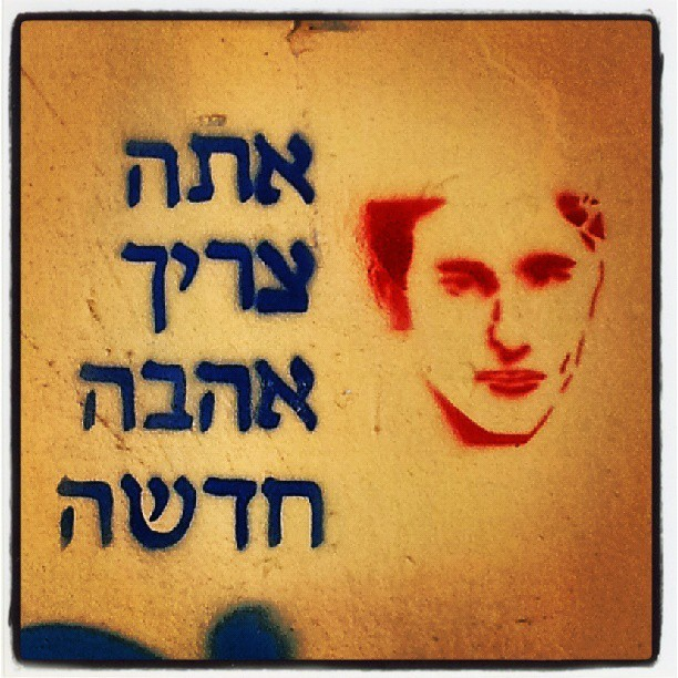 ודחוף! #telaviv #Israel #streetart  (at Dizengoff Center (דיזנגוף סנטר))