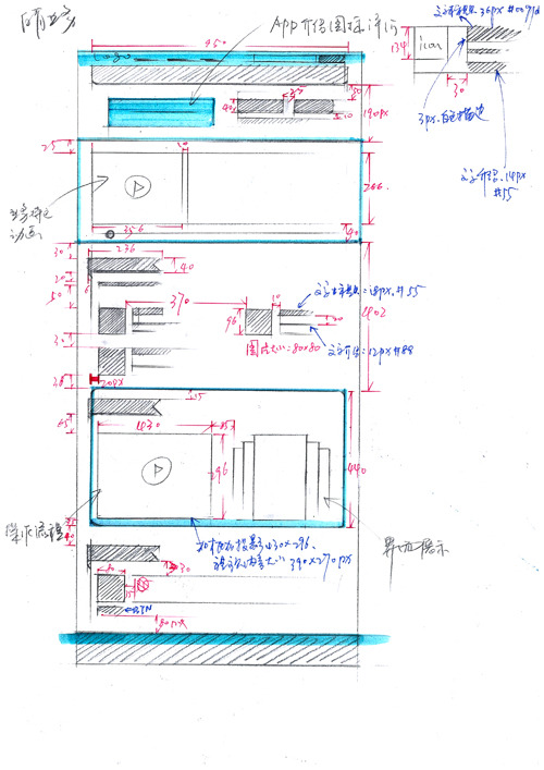 China Mobile 10086 Website Sketch