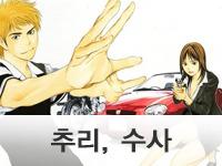 추리, 수사 만화 감상 리뷰 번역