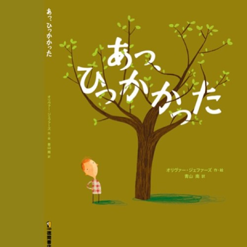 Japanese version of STUCK. I love how the title looks like part of the tree!