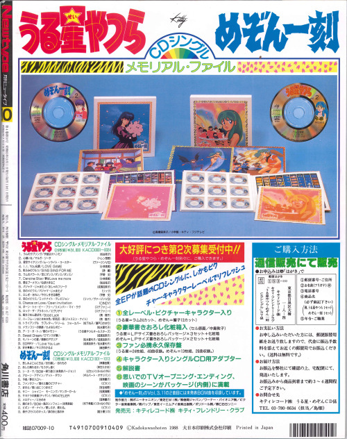 Back cover of the 10/1988 issue of Newtype advertising mini disc sets for Maison Ikkoku and Urusei Yatsura soundtracks.