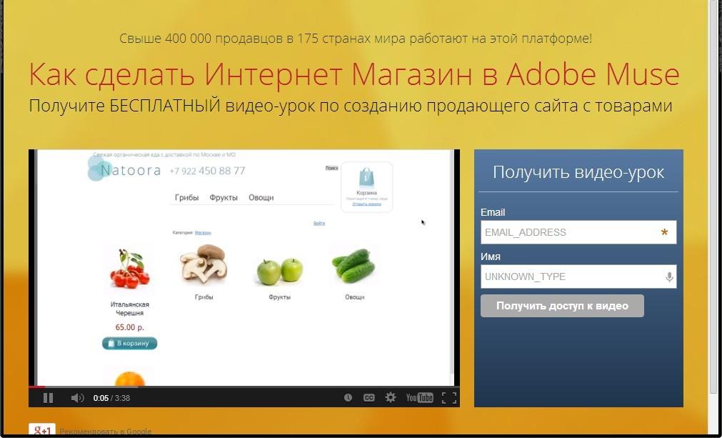 Как создать сайт с adobe muse - Pr-trend.Ru