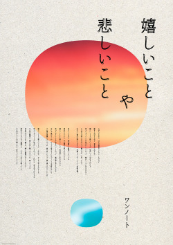 gurafiku:  Japanese Poster: One Note: Happy and Sad. Keisuke Maekawa. 2010