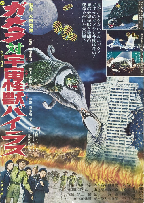 Gamera vs. Viras (1968) via CineWalkOfShame