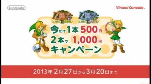 "Good news for 3DS owners, Oracle of Seasons/Ages is expected to release on the virtual console! No official release date for North America yet, only a vague ""soon"" from Nintendo."