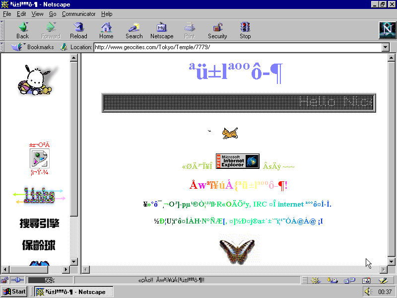 original url http://www.geocities.com/Tokyo/Temple/7779/  last modified 1997-10-03 01:23:16