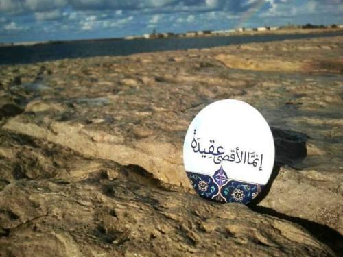 love-allah:  إن كانتْ القُدس تعني لكَ شيئاً .. فالزِم نفسكَ بِموعِدٍ معها إنما الاقصى عقيده*