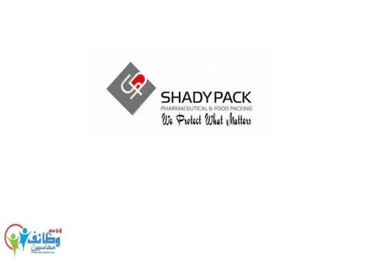 محاسبين شادي باك للتعبة والتغليف| Accountants Shady Pack