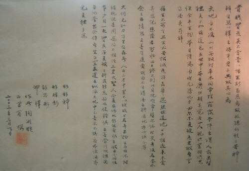 "T'ao Ch'ien (365-427 CE)<br /> This calligraphic version of ""Substance, Shadow, and Spirit"" — with black ink on rice paper — is by Rong Shang of Bejing, China, and San Francisco, 2006.</p> <p>""Every one, noble or base, brilliant or dumb, clings tenaciously tolife, which is nothing but a delusion. Therefore, I have given voice toSubstance and Shadow to express their grief, and let the Soul or Spiritresolve their problems by following the course of Nature. Those whoare concerned with this matter understand my intention.""</p> <p>Substance to Shadow Earth and heaven endure forever,Streams and mountains never change.Plants observe a constant rhythm,Withered by frost, by dew restored.But man, most sentient being of all,In this is not their equal.He is present here in the world today,Then leaves abruptly, to return no more.No one marks that there is one man less —Not even friends and family think of him;The things that he once used are all that's leftTo catch their eye and move them to grief.I have no way to transcend change,That it must be, I no longer doubt.I hope you will take my advice:When wine is offered, don't refuse.<br /> Shadow to Substance No use discussing immortalityWhen just to keep alive is hard enough.Of course I want to roam in paradise,But it's a long way there and the road is lost.In all the time since I met up with youWe never differed in our grief and joy.In shade we may have parted for a time,But sunshine always brings us close again.<br /> Still this union cannot last forever —Together we will vanish into darkness.The body goes; that fame should also endIs a thought that makes me burn inside.Do good, and your love will outlive you;Surely this is worth your every effort.While it is time, wine may dissolve careThat is not so good a way as this.<br /> Spirit's SolutionThe Great Potter cannot intervene —All creation thrives of itself.That Man ranks with Earth and Heaven,Is it not because of me?Though we belong to different orders,Being alive, I am joined to you.Bound together for good or illI cannot refuse to tell you what I know:The Three August Ones were great saintsBut where are they living today?Though P'eng-tsu lasted a long time.He still had to go before he was ready.Die old or die young, death is the same,Wise or stupid, there is no difference.Drunk every day you may forget,But won't it shorten your life span?Doing good is always a joyous thingBut no one has to praise you for it.Too much thinking harms my life;Just surrender to the cycle of things,Give yourself to the waves of the Great ChangeNeither happy nor yet afraid.And when it is time to go, then simply goWithout any unnecessary fuss.<br /> Translation by Angela Jung Palandri, ""The Taoist Vision: A Study of T'ao Yuan-ming's Nature Poetry."" Journal of Chinese Philosophy. 15 (1988): 97-121."