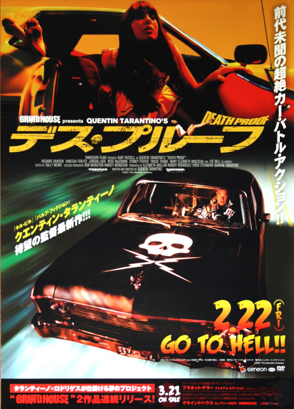 "huithuitposters:  Death Proof (2007) - Japan Part of HuitHuit's ""Ten Miles of Bad Road"" series."