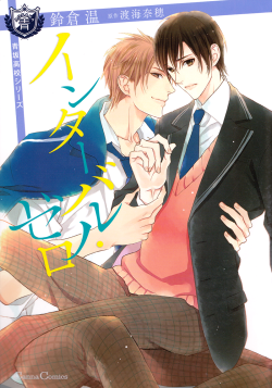 crazy-kouzu:  MANGA Title: Interval ZeroChapter: 1Mangaka: Suzukura Hal & Watarumi NahoCurrent Rating: PGLanguage: English Notes: Cleaning done by the extremely kind and generous and talented Kestrel - Thank you so much! =3= I am worried people won't like this manga because of the ask I got last week about it but … if you don't that's fine, I always wanted to scanlate it because I loved Junketsu Drop, so I'll see this one through to the end! Enjoy! Summary: General Course Student Kadokura spends his days stressfully looking after the Sports Course students who live in his house, at his Father's (their coach) behest. Although he doesn't get along with the Athletics ace Kima, after a meaningful conversation one night, he kisses Kadokura. This is an alternate story to Junketsu Drop. Download: MediafireRead Online: Batoto PLEASE DO NOT REUPLOAD WITHOUT CREDITPlease reblog or like if you download.