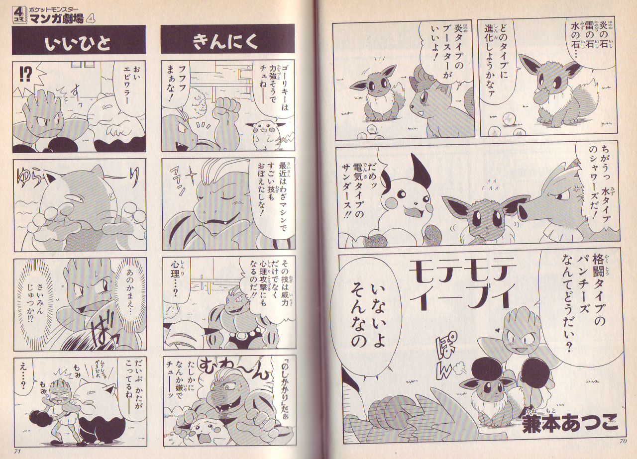 pokescans:  Old, official 4koma book.