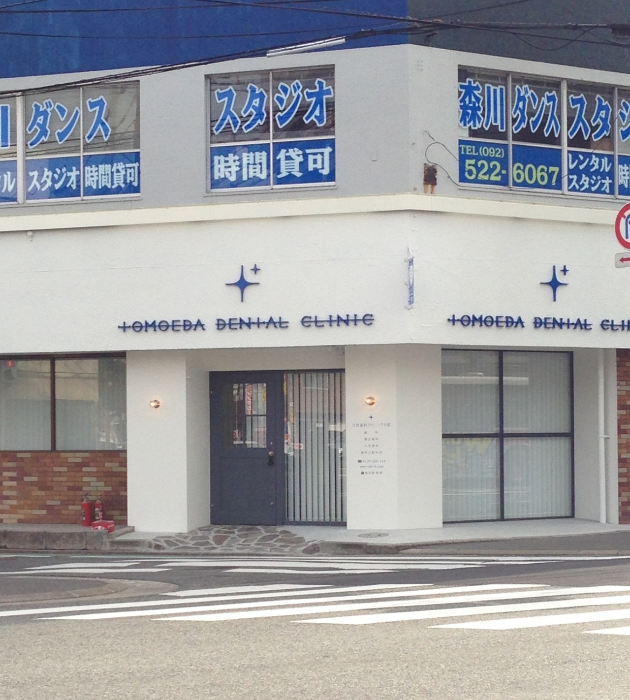Dental Clinic Denial Clinic