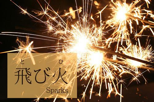 飛び火 | とびひ | Sparks