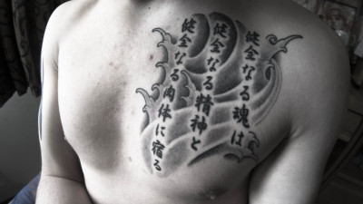 Drawn by Hori Kame and inked by Yoshi, at Y's Tattoo in Horiguchi, Misawa-shi, Japan, Feb/Mar 2013.