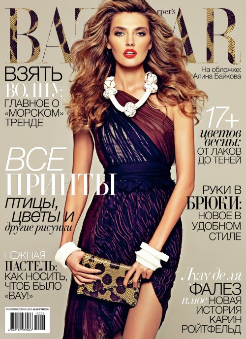 Harper's Bazaar Ukraine, April 2012Model : Alina Baikova