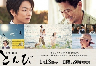Tonbi (2013)  Yasuo (Masaaki Uchino) grew up as an orphan. He then married and the couple conceived son Akira (later played by Takeru Sato). Yasuo's life seemed great, raising his son with his wife. Then tragedy struck and Yasuo's wife died in an accident. Yasuo was then forced to raise Akira alone from the age of 3. (asianwiki)   The drama is based on the best-selling same-titled novel by Shigematsu Kiyoshi. It tells the story of how a widower brought up his only son, after the death of his beloved wife. Ichikawa Yasuo, or Yasu as he is known, is a baka, with no paper qualifications to his name. However, like all normal parents, he dotes on his only son, Akira. Having grown up without his parents around, Yasu himself knows next to nothing of what parenting is about. With his wife, Misako, by his side, he had spent many happy days together with his little family. However, when Akira was 3 years old, Misako passed away suddenly from an accident. Heart-broken, and filled with regrets, Yasu pulled himself together, in order to care for his little son. Together with the help of his friends, Yasu overcame it all, and Akira grew up to be a bright and successful young man. (d-addict)  I only have the first episode. I looked for this series right after I knew that one of my favorite actor were going to potrayed a role here. By the time I download this very first drama, I don't know whether this is a sweet family drama or just a boring ones. In fact, I just watched the first (the only episode I've downloaded) and I was crying out loud. It'll show you at least: How beautiful a pregnant-mom How bright a woman who just gave birth How cool a husband who loves his wife How handsome a man who just became a father How heavy tears that suddenly cameafter seeing a tiny little baby How happy having a child How proud to be a dad's child How blessed to be a mom's child How nostalgic a childhood How mature a grown-up And these compliments built after AN EPISODE. Guess what will I get from the next episode. I do regret why I didn't download it all at a time..