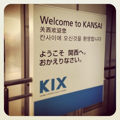 夢の終わり。 (関西国際空港 (Kansai International Airport - KIX/RJBB))