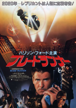 BLADE RUNNER (Japanese Movie Poster)