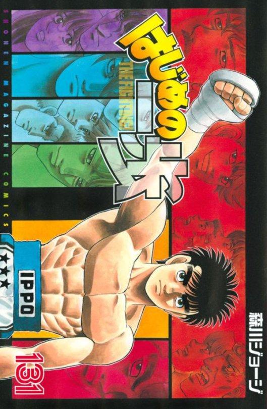 Hajime no Ippo volume 131 cover #Hajime no Ippo #Fighting Spirit#George Morikawa#manga#late post