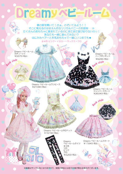 lolitahime:  Angelic Pretty's newest print: Dreamy Baby Room