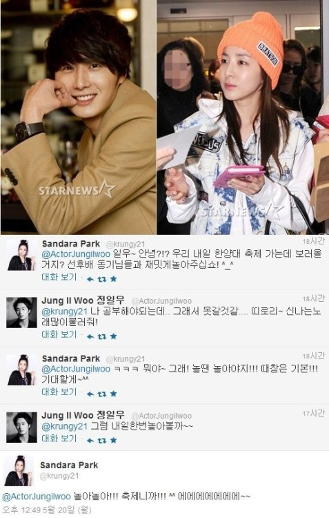 "Actor Jung Il-Woo and 2NE1′s Sandara Park shows off their friendship through SNS! On the 20th, Sandara Park posted a question to Jung Il-Woo through Twitter, ""Il-Woo~ Hello?!? We're going to Hanyang University Festival tomorrow, are you coming? Have fun with your seniors and juniors and with Dongki-nim too! ^_^"" to which Il-Woo then replied, ""I need to study.. So it seems I might not be able to go…. Sorry~ Sing a lot of fun songs!"" expressing his regret. However, Sandara Park was undeterred, ""What~ Fine! Play when we play!!! You have to!!! Will expect you to come~^^"" urging him to come to the group's performances. In the end, Jung Il-Woo gave in to Sandara Park, saying, ""So then tomorrow, we will play~~"" he said. Finally, Sandara Park said, ""Play, play!!! It's a festival anyways!!! ^^ Eh eh eh eh eh eh eh~~"" ending their conversation on an excited and happy tone. Netizens who read their posts commented, ""What? So you guys are close friends? I didn't know that,"" ""It's so cute how these two are talking about festivals and invitations. A surprising connection that warms the heart,"" ""It looks like these two kept their friendship warm ever since the Iljimae days. It'll be good to see him in the college festival after working hard,"" ""Sandara Park- and Jung Il- Woo's unexpected friendship,"" ""Sandara Park and Jung Il- Woo's faces are both tiny,"" ""Don't Sandara Park and Jung Il-Woo give off a close friends force? No, Sandara Park-noona…."" ""I hope that Sandara Park and Jung Il-Woo's friendship never changes,"" ""These two are really friendly towards each other,"" ""I hope that Jung Il-Woo really does go to the Hanyang University Festival,"" ""Jung Il-Woo, I look forward to seeing you at the festival as well,"" ""Sandara Park and Jung Il- Woo are two good people,"" ""Sandara Park and Jung Il-Woo, please meet me at the festival,"" ""Sandara Park is too cute,"" ""Thanks to Twitter, we find out that these two are good friends,"" ""How did this happen?"" ""How did I not know about Sandara Park and Jung Il- Woo's friendship before this?"" ""These two are really close friends?"" ""An unexpected but warm friendship"" showing their reactions. Credits: Source: Nate 1, 2, 3, 4 Translated by: BlackjackBelle@OhDara/ SlaveTranslator@WeLoveDara"