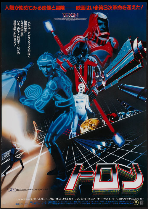scanzen:  Tron (Buena Vista, 1982). Japanese movie poster. via ha.com