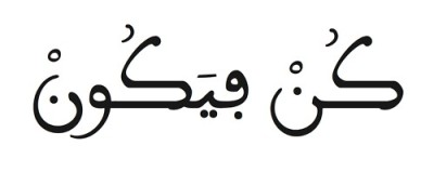 "s-a-b-r:  ""Be, and it is."" The Holy Qur'an [36:82]"