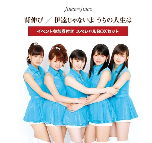 Juice=Juice's new single boxsets go on sale today 9/12/14 Japan time at 5:00pm(about 7 hours from this post being made)Link to PonyCanyon Site:http://ps.ponycanyon.co.jp/Juice-Juice/Cheki/J=J day events if you are coming to Japan, I can make an account in your name for you.They are ¥9072 with tax and I'm offering a lowered flat commission as usual to make it a flat ¥10000 with free internal COD shipping.Payment is due immediately on claiming one, and I can easily refund you if they happen to sell out before I can buy them.Message my page or email me as usual if interested:www.facebook.com/nocountryfortallmenexportsnocountryfortallmenexports@gmail.com