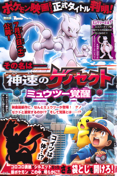 lolipiece:  Extreme Speed Genesect: Mewtwo's Awakening. Scanned by Dogasu.