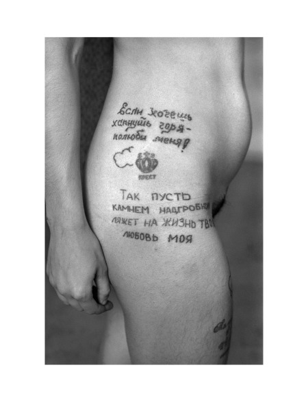 asterpogonais:  Women's tattoos are distinguished by their sentimental nature. Lesbian relationships are common in female prisons; acronyms and phrases declaring undying love are popular. The text at the top reads: 'If you want to grab grief – fall in with love me!' and below 'Let my love lie on your life like a tombstone'. This edition of photographs has been made with the full co-operation of the photographer Sergei Vasiliev. They were taken between 1989 and 1993 in prisons and reform settlements across Chelyabinsk, Nizhny Tagil, Perm and St Petersburg.  How cute…or disturbing.  Mostly disturbing.