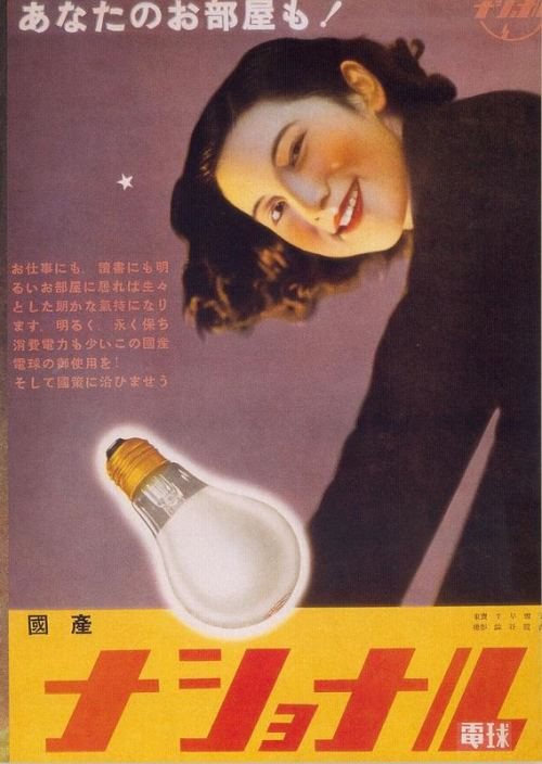 "National Corporation light bulb ad, 1930s  ""For your rooms"" - For your work, for your reading - if you stay in the bright room, you feel so bright - also, your use less energy - why not use Japanese domestically produced light bulbs?"" National Corporation (now is Toshiba). (Thanks to Paula Wirth for translating!)  Scanned from Taschen's ""Japanese Beauties""."