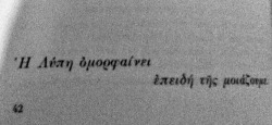denapofasizw:  (49) greek quotes | Tumblr στο We Heart It. http://weheartit.com/entry/58102100