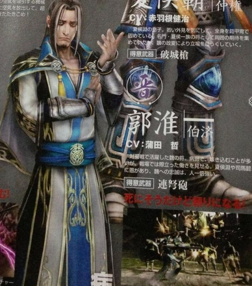 dynasty-warriors:  Dynasty Warriors 8 - Guo Huai