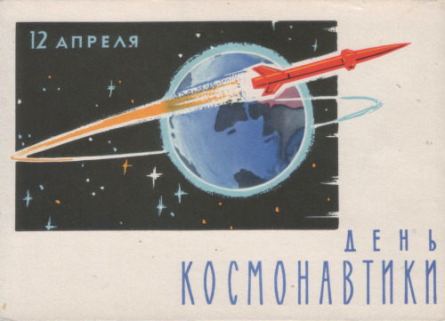 "sovietpostcards:  ""April 12 — Cosmonautics Day"" by Lesegri, 1962"