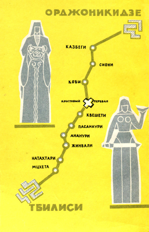 inthepasttense:  Map from the inside cover of Georgian Military Road, 1971.