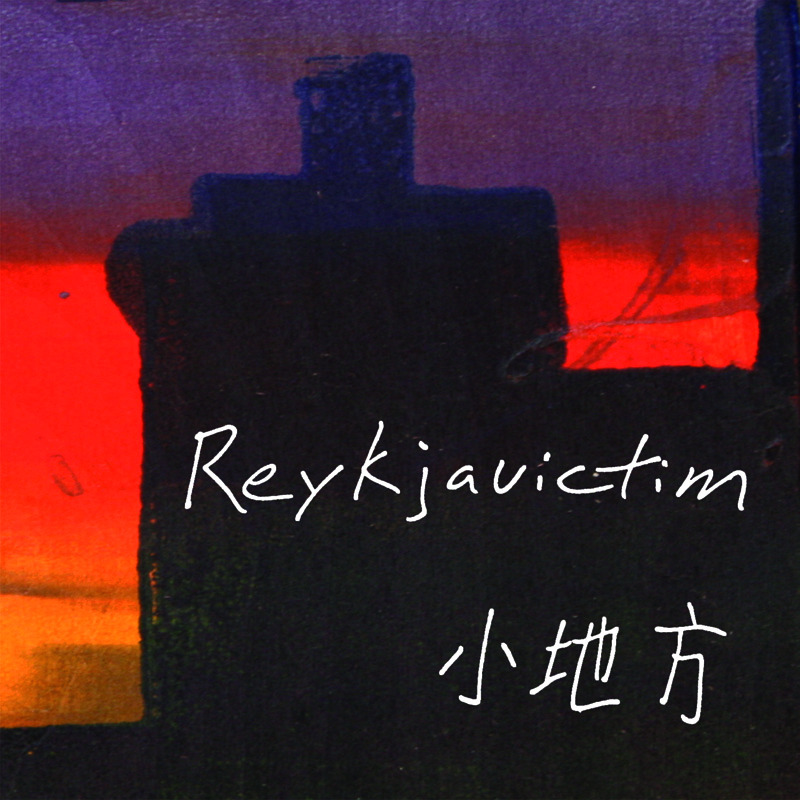 Xiao Di Fang (小地方) by Reykjavictim Shanghai based electronic artist Reykajavictim's newest release.