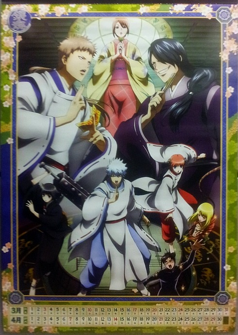 Gintama 2013 calendar - March/April page