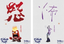 Fantastic expressive kanji characters for each of the emotions in 'Inside Out'More:http://www.spoon-tamago.com/2015/05/20/sisyu-the-japanese-calligraphy-artist-who-created-the-kanji-for-pixars-inside-out/
