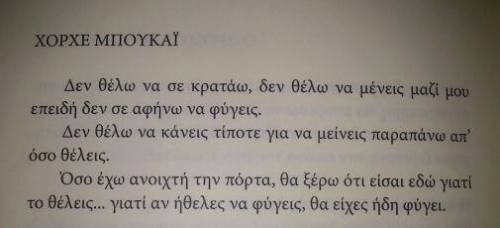 greek greek quotes greek posts jorcebucay jorce bucay