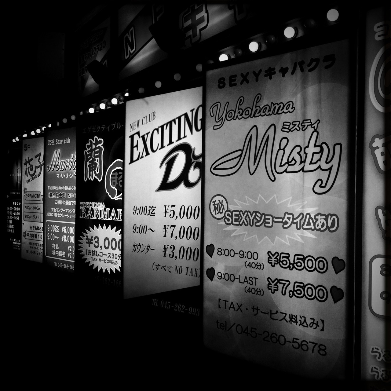 Hostess bar signs, Noge district, Yokohama (monochrome)