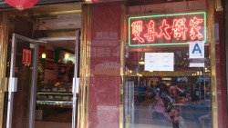 NYC Chinatown.  Neon signage haunts again.