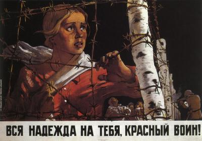 #soviet, #soviet_poster, #soviet_union, #soviet_union_poster, #ussr, #ussr_poster, #cccp, #cccp_poster, #ww2, #ww2_poster, #wwii, #wwii_poster, #concentration_camp, #concentr