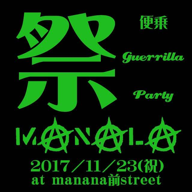 2017/11/23(木・祝)祭便乗のmanana前 Steet Guerrilla Free Party