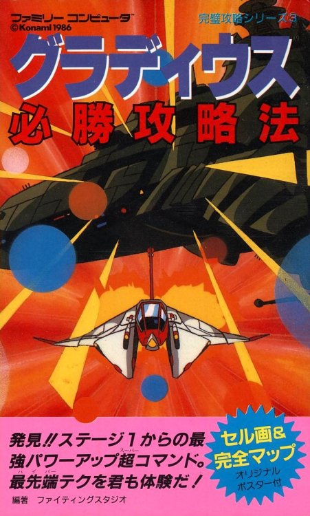 Gradius guide book.
