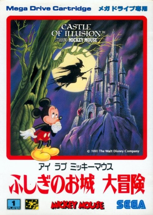 gameandgraphics:  Japanese box art for Castle of Illusion Starring Mickey Mouse (known in Japan as I Love Mickey Mouse: Great Mysterious Castle Adventure). Sega of Japan for Mega Drive, 1990.