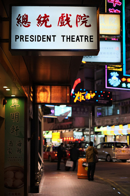 president theatre by hugo poon hp on Flickr.No entendíamos nada de aquella obra, y tampoco sabíamos pedirle al camarero que nos tomase una foto. Pero supimos amarnos como en casa. Como antes de que aquella casa se llenase de sal y vinagre.