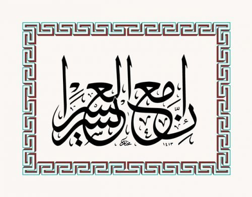 islamic-art-and-quotes:  Quran 94:6 Calligraphy  إِنَّ مَعَ الْعُسْرِ يُسْرًا   Indeed with every hardship there is relief.  From the Collection: Quran Calligraphy and Typography Originally found on: umaymen