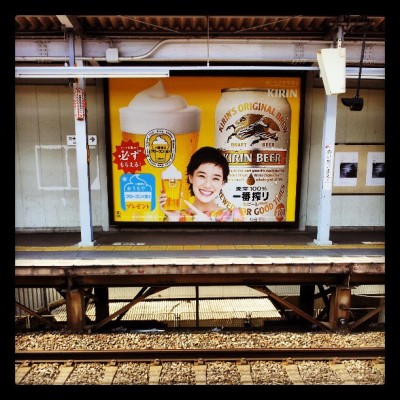 Beer advertisement, Meidaimae station, Tokyo