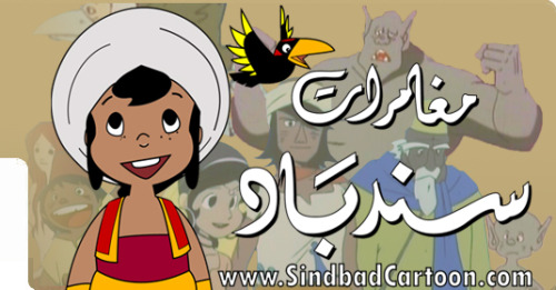 Adventures of Sindbad cartoon was produced in 1975 and the first Arabic episode was broadcast in 1978